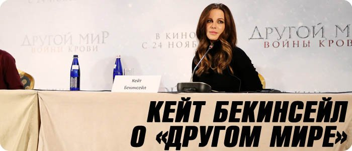 Кейт Бекинсейл Журнале