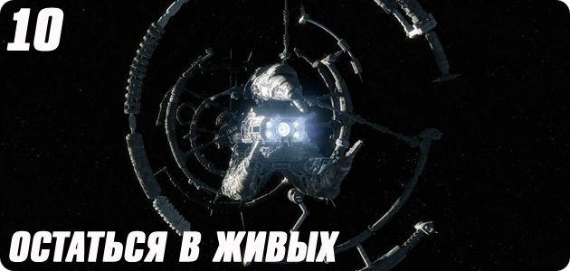 топ 10 лучших фильмов про космос 25 й кадр независимый