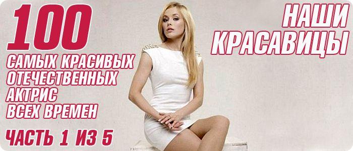 Секс русские киноактрисы, порно в картинках лучше
