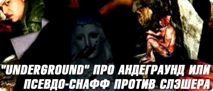 Подполье Фильм 2001 Скачать Торрент - фото 9